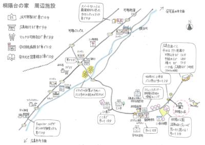 桐陽台の家 周辺施設 map