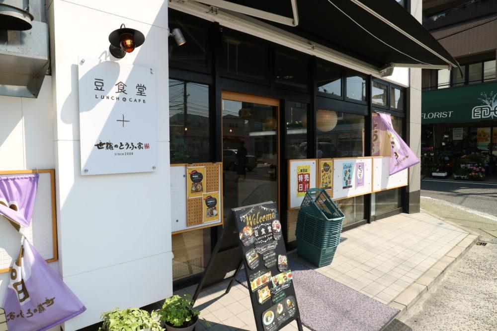「世羅のとうふ家」豆腐ハンバーグのいろいろな料理が楽しめる「豆食堂」