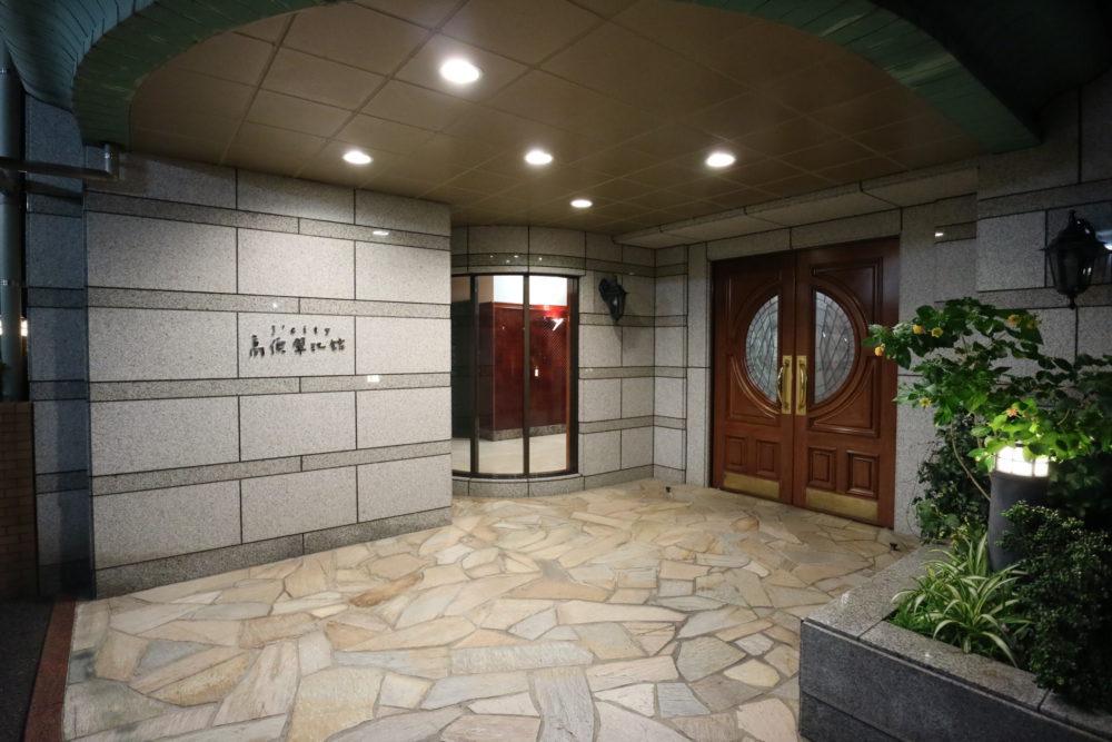 高須翠江館エントランス