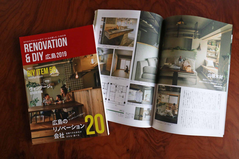 DIYからフルリノベまで「つくるを楽しむ」ための本『RENONATION&DIY』2019広島