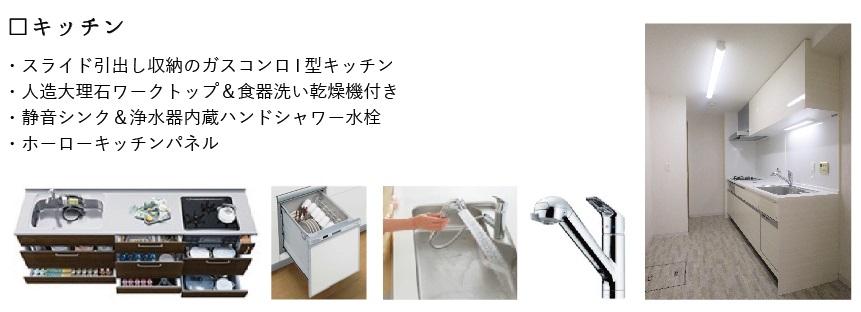 設備キッチン