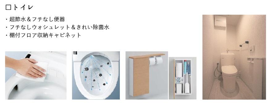 設備トイレ