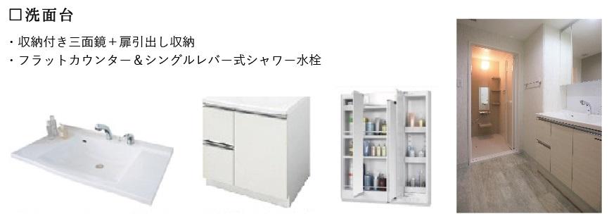 設備洗面台